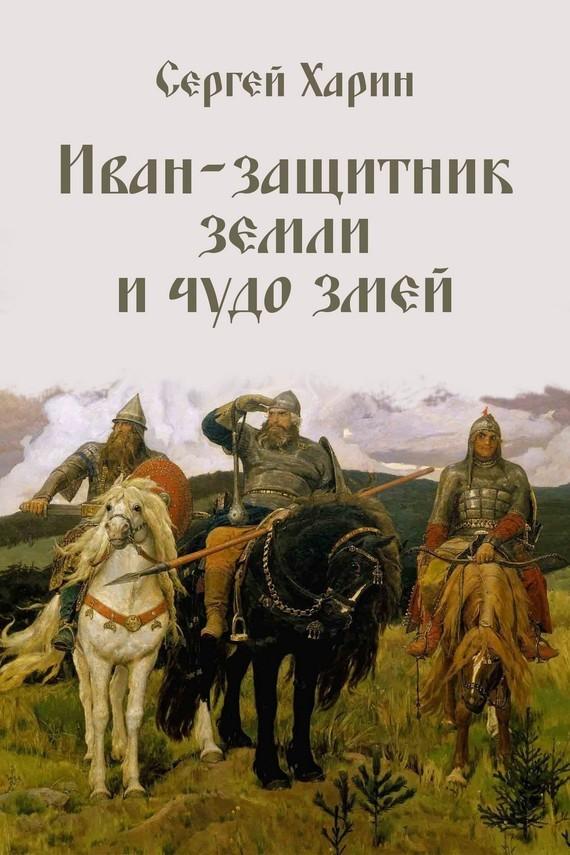 Сергей Харин Иван – защитник земли и чудо змей (сборник) кто мы жили были славяне