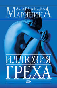 Маринина, Александра - Иллюзия греха