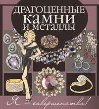 Морозова, Татьяна  - Драгоценные камни и металлы