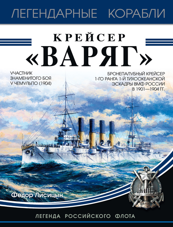 Фёдор Лисицын бесплатно