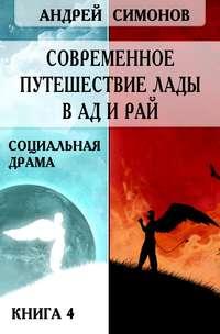 Симонов, Андрей  - Современное путешествие Лады в ад и рай