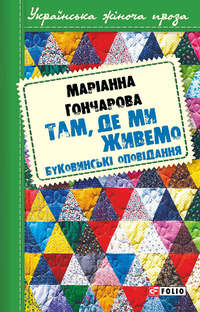 Гончарова, Марiанна  - Там, де ми живемо. Буковинські оповідання (збірник)