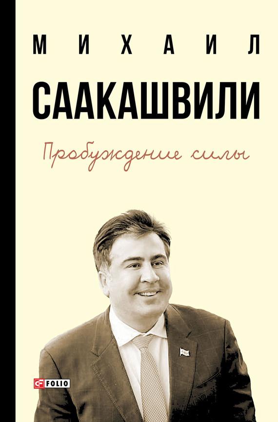 Михаил Саакашвили Пробуждение силы. Уроки Грузии – для будущего Украины соевый изолят в украине