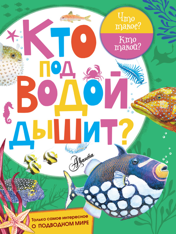 Александр Тамбиев Кто под водой дышит? александр семочкин бывают странные сближенья