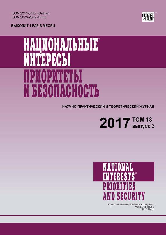 Отсутствует Национальные интересы: приоритеты и безопасность № 3 2017