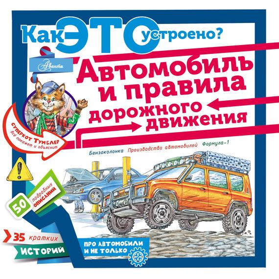 Владимир Малов Автомобиль и правила дорожного движения правила дорожного движения и безопасности для младших школьников