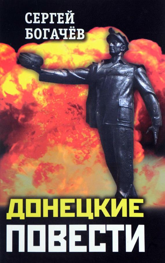 Сергей Богачев Донецкие повести (сборник) бегонию корневую в украине
