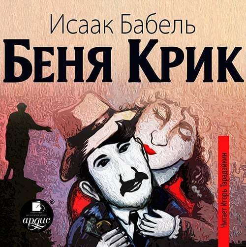 Беня Крик ( Исаак Бабель  )
