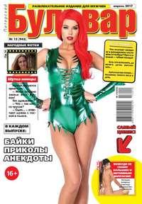 бульвар, Редакция газеты Питерский  - Piter Boulevard 15-2017
