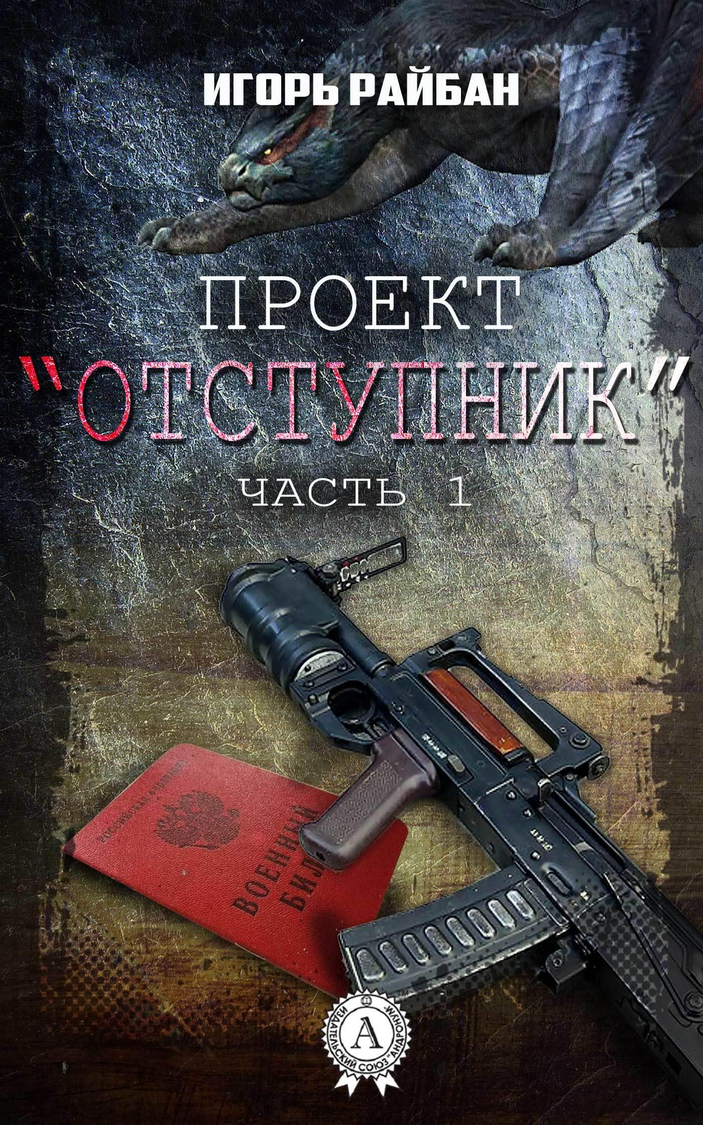 Игорь Райбан
