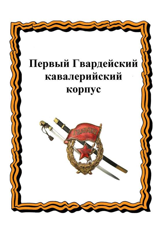 Ю. Лепехин, Александр Лепехин - Первый Гвардейский кавалерийский корпус