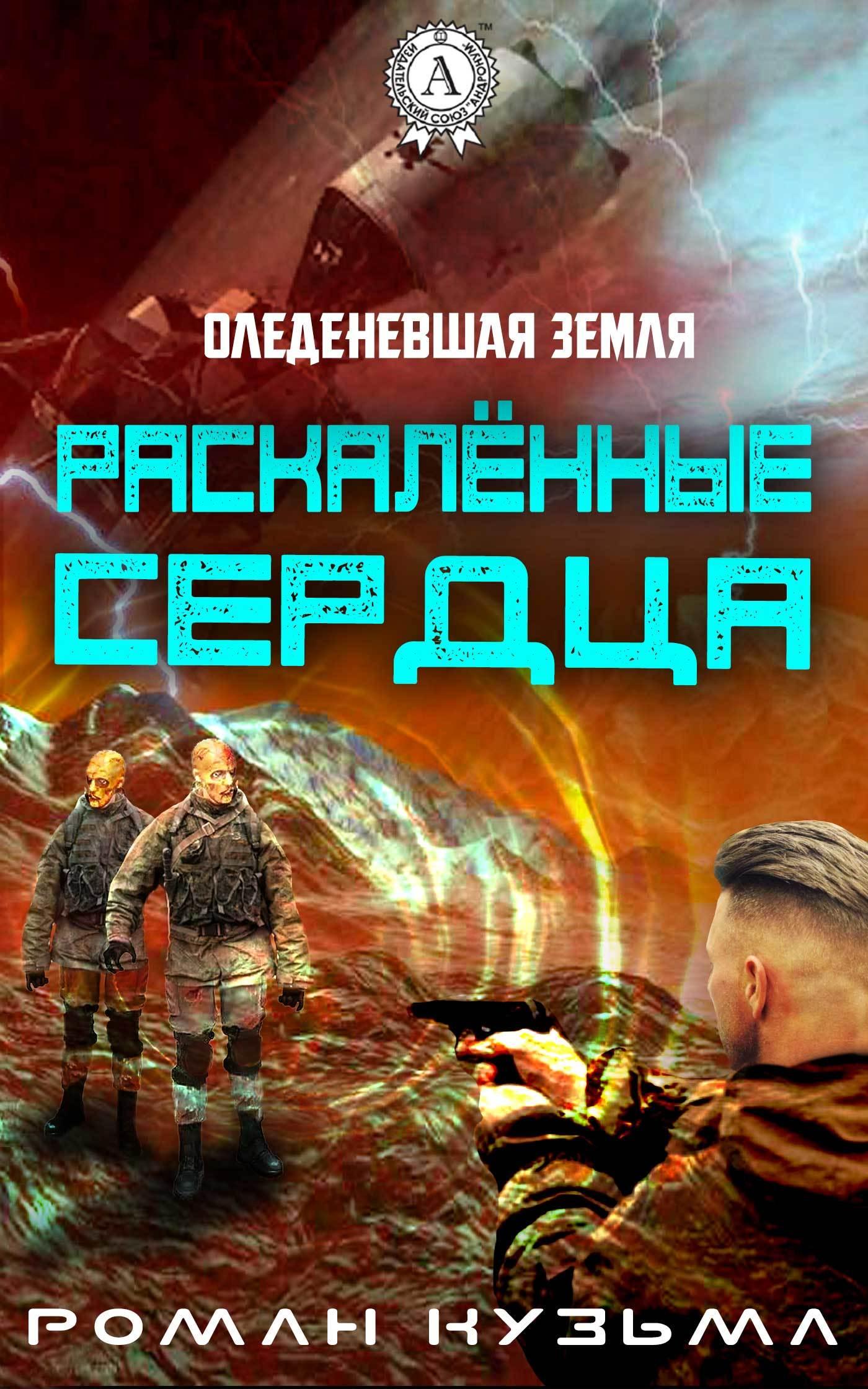 Роман Кузьма - Раскалённые сердца