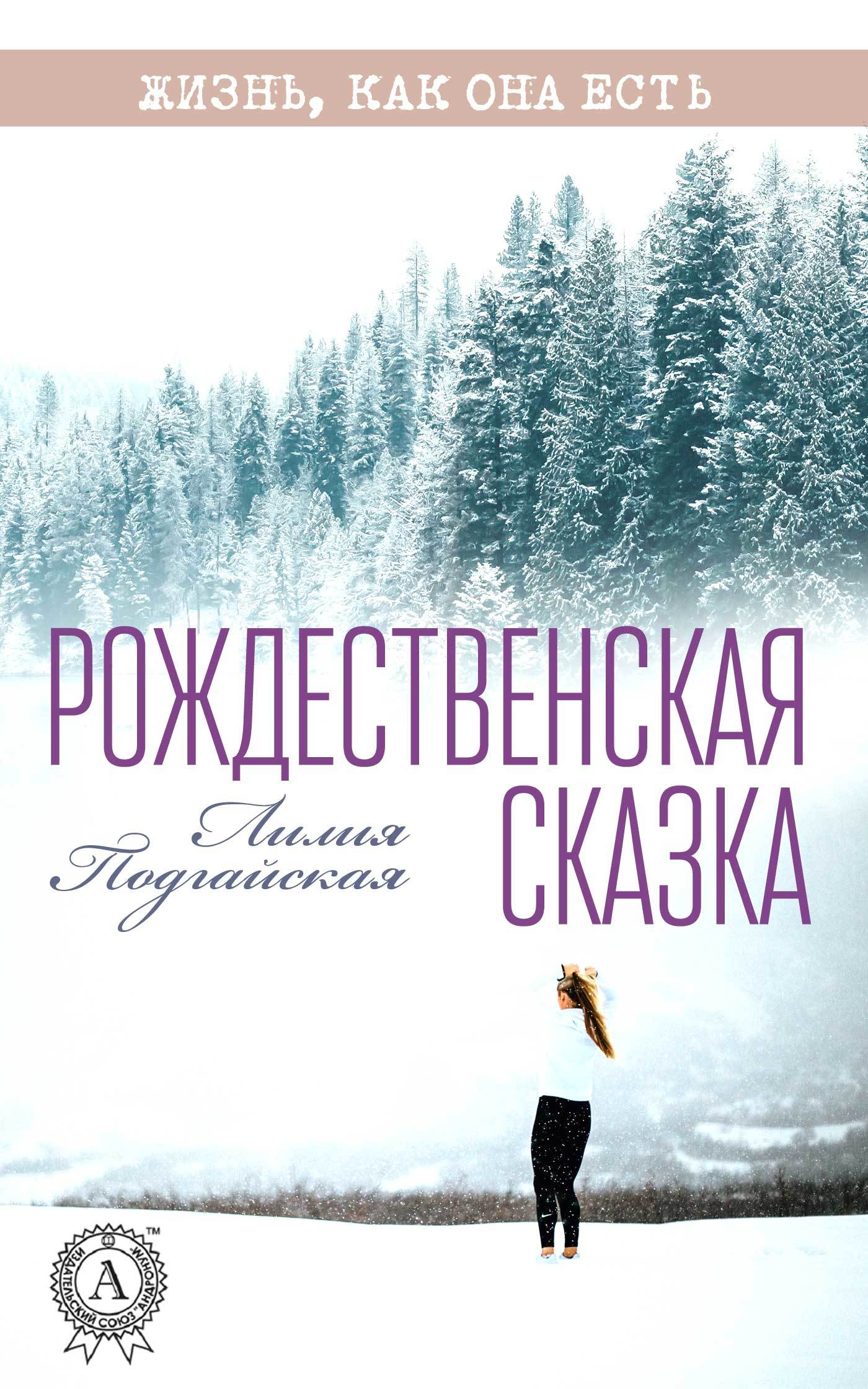Лилия Подгайская Рождественская сказка рождественская сказка
