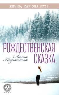 Подгайская, Лилия  - Рождественская сказка