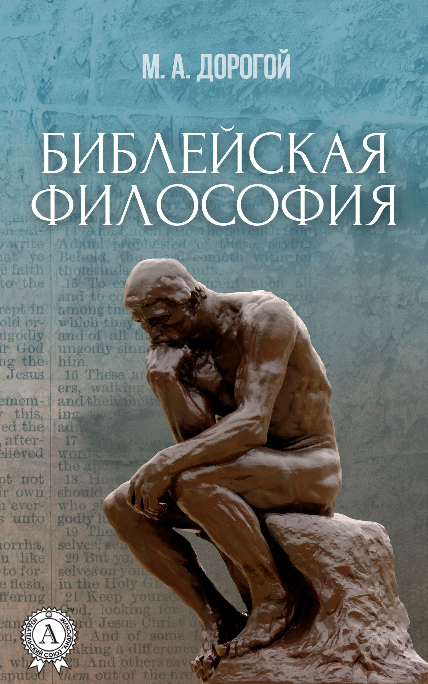 Михаил Дорогой Библейская философия популярная библейская энциклопедия