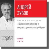 Зубов, Андрей  - Лекция «Философия киников и мировоззрение эпикурейцев»