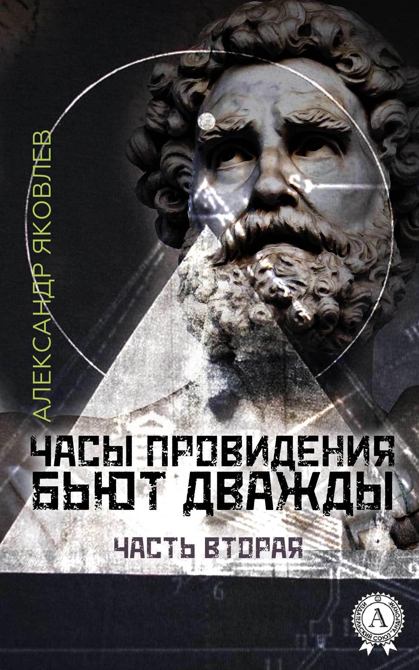 Александр Яковлев - Часы провидения бьют дважды. Часть 2