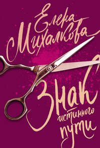 Михалкова, Елена  - Знак Истинного Пути