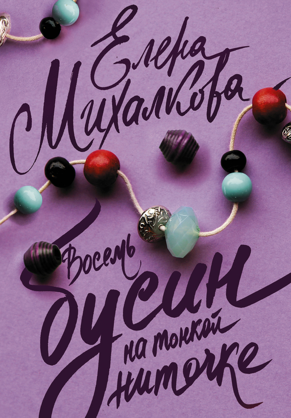 Обложка книги Восемь бусин на тонкой ниточке, автор Михалкова, Елена