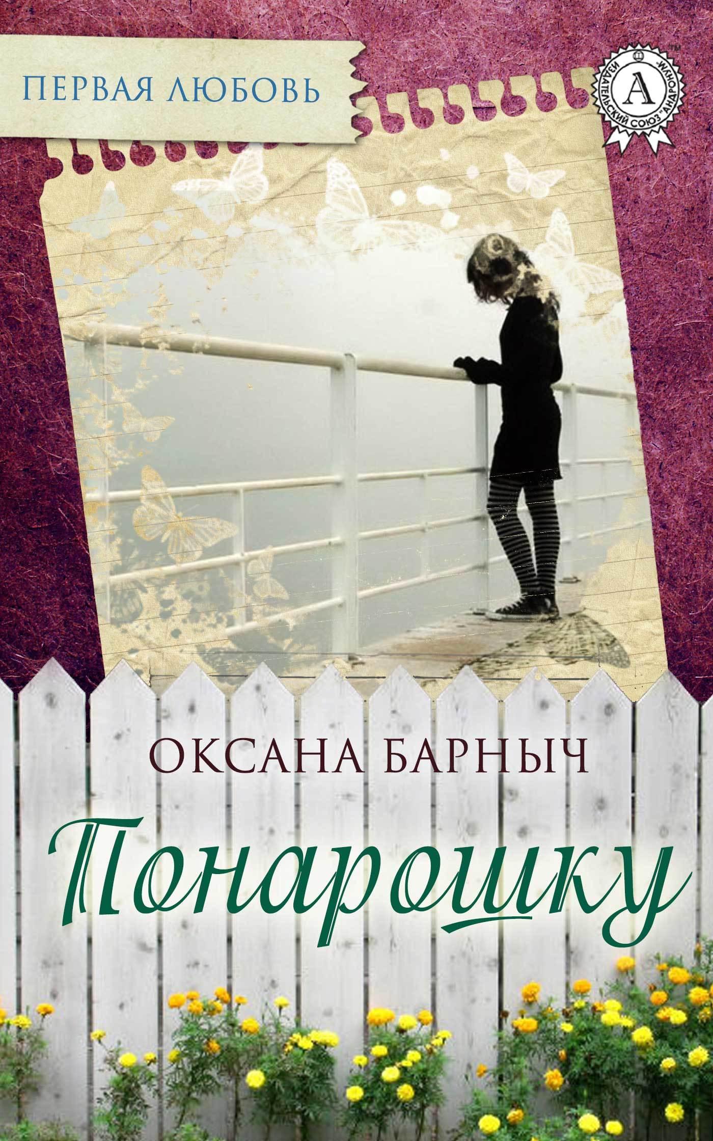 Обложка книги Понарошку, автор Барныч, Оксана