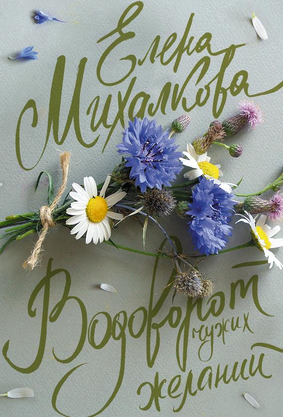 Обложка книги Водоворот чужих желаний, автор Михалкова, Елена