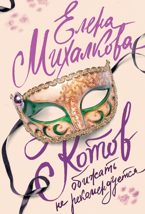 Обложка книги Котов обижать не рекомендуется, автор Михалкова, Елена