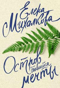 Михалкова, Елена  - Остров сбывшейся мечты