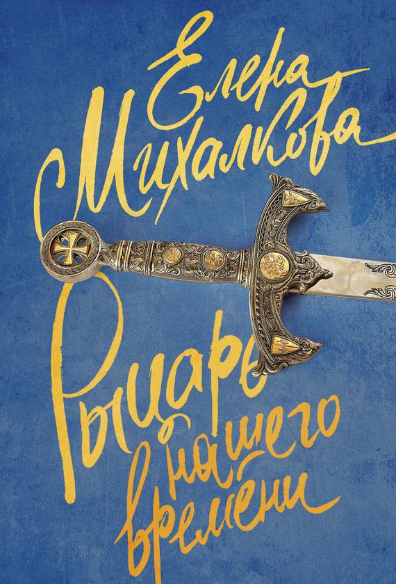 Обложка книги Рыцарь нашего времени, автор Михалкова, Елена