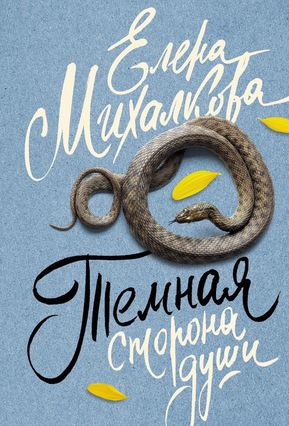 Обложка книги Темная сторона души, автор Михалкова, Елена