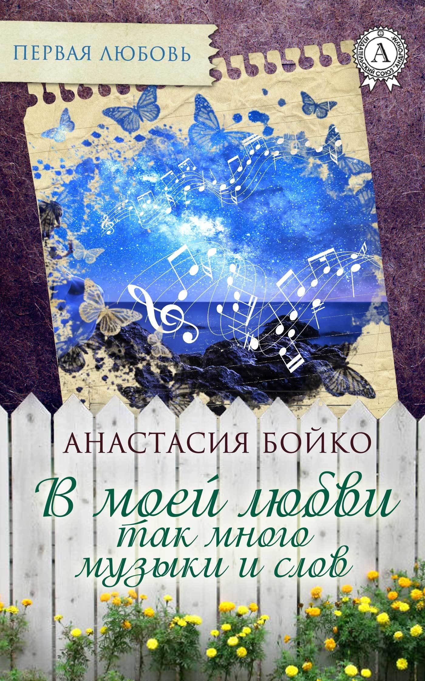 Анастасия Бойко В моей любви так много музыки и слов