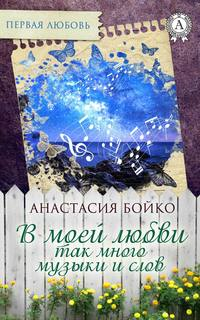 Бойко, Анастасия  - В моей любви так много музыки и слов