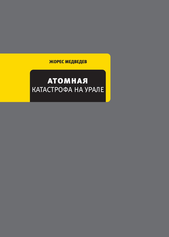 Рой Медведев Атомная катастрофа на Урале дезсредства в г чите