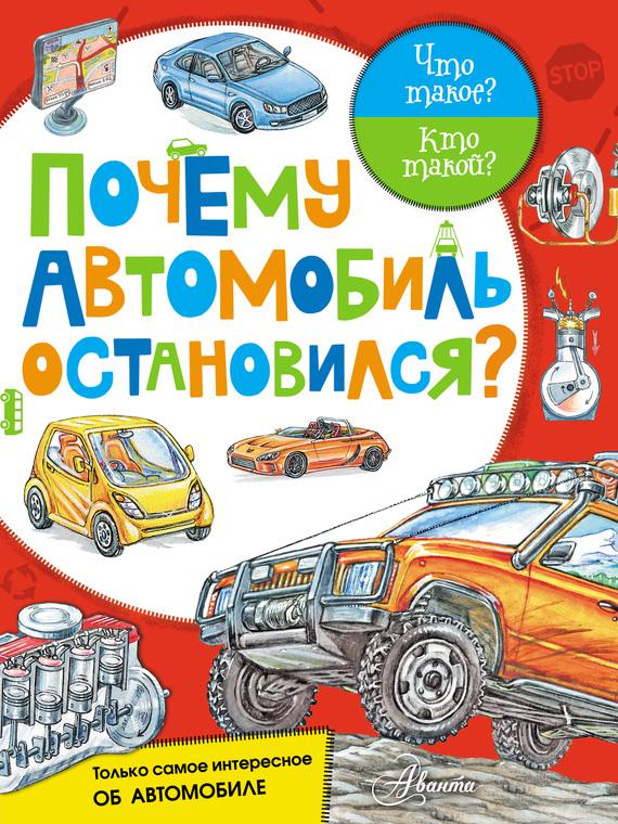 Владимир Малов Почему автомобиль остановился? владимир малов зачем поезду рельсы