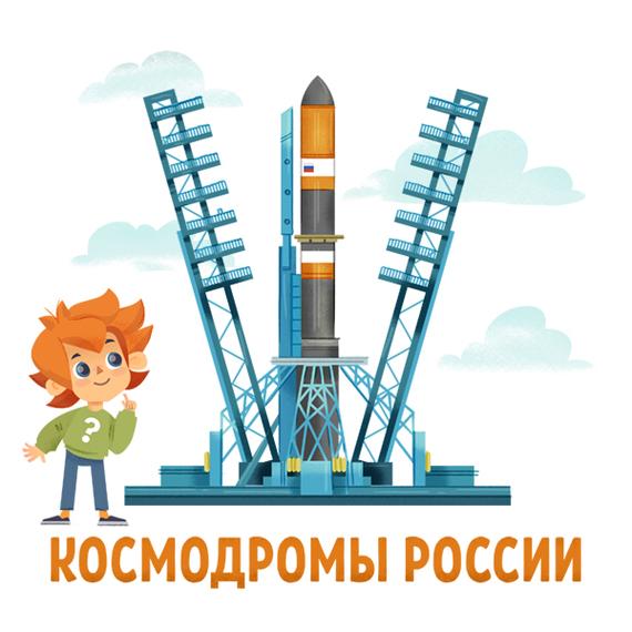 Детское издательство Елена Космодромы России
