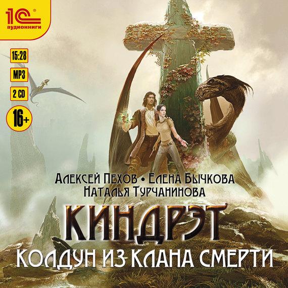 Алексей Пехов Колдун из клана Смерти