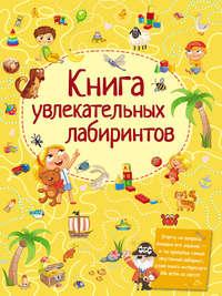 Шабан, Татьяна  - Книга увлекательных лабиринтов