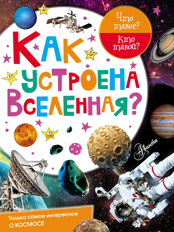 Марина Собе-Панек Как устроена Вселенная? собе панек марина викторовна вселенная
