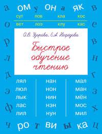Узорова, О. В.  - Быстрое обучение чтению