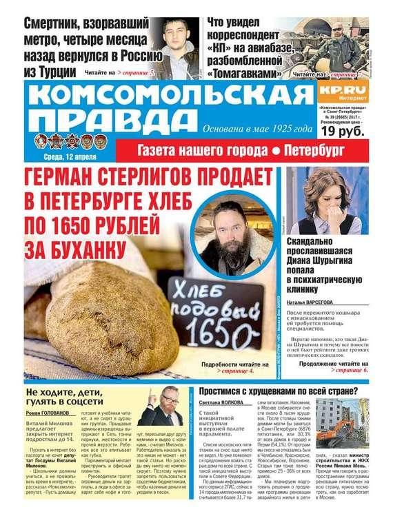 Комсомольская Правда. Санкт-петербург 39-3017