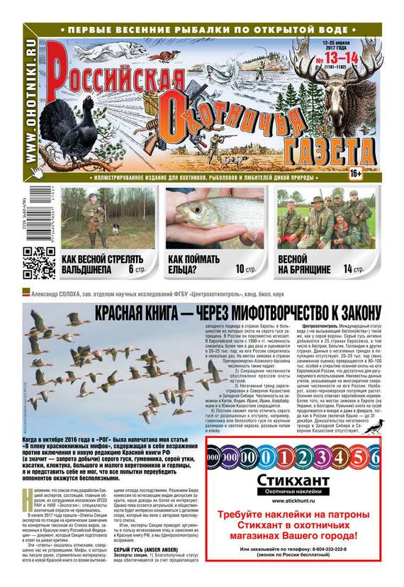 Редакция газеты Российская Охотничья Газета Российская Охотничья Газета 13-14-2017 природа россии