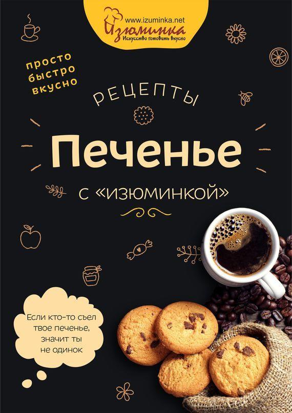 Наталья Ивко бесплатно