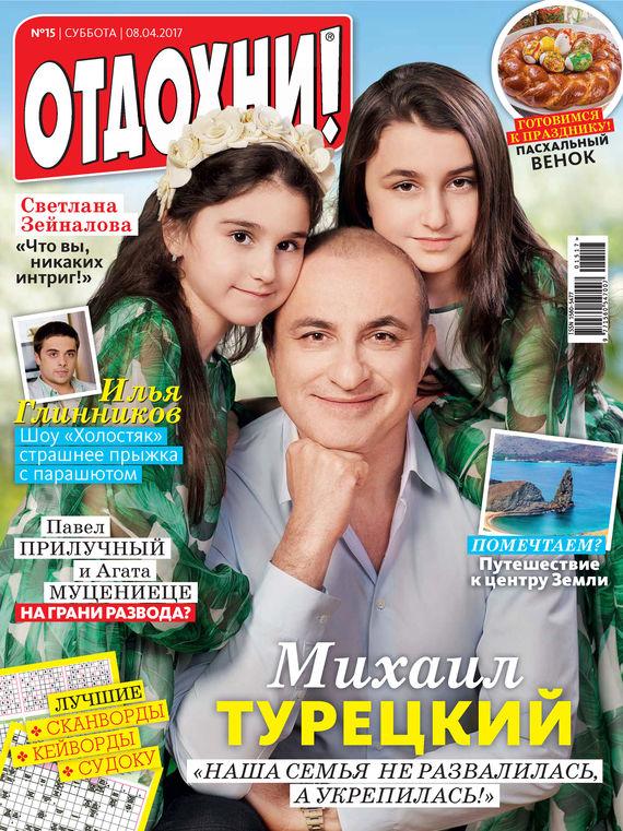 ИД «Бурда» Журнал «Отдохни!» №15/2017 ид бурда журнал отдохни 35 2015