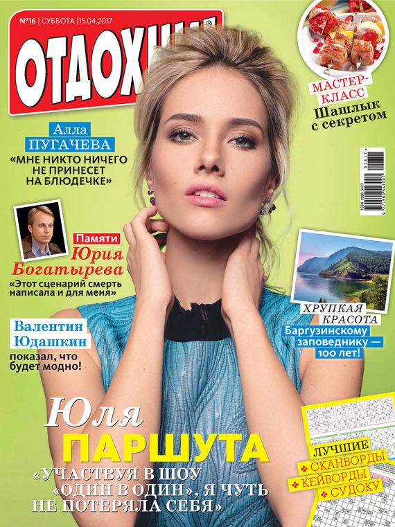 ИД «Бурда» Журнал «Отдохни!» №16/2017 ид бурда журнал новый дом 06 2015