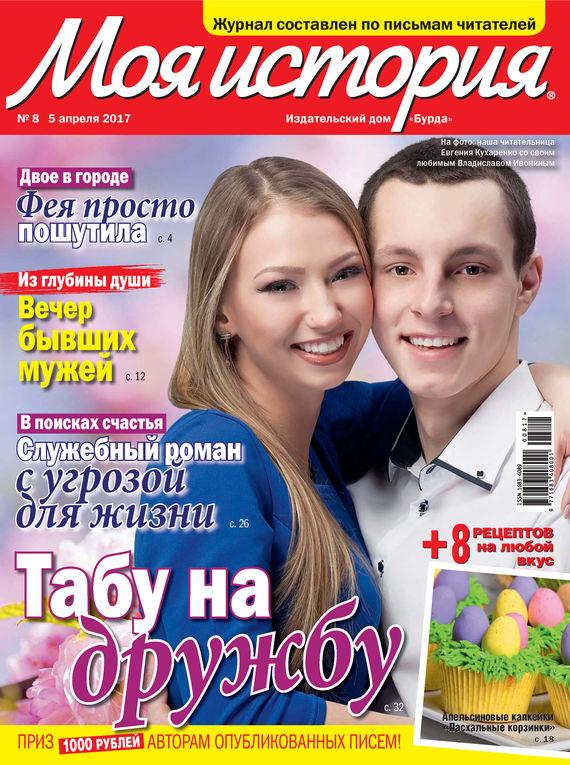 Журнал «Моя история» №08/2017