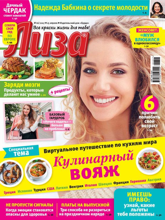 Журнал «Лиза» №16/2017