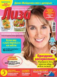 «Бурда», ИД  - Журнал «Лиза» №15/2017