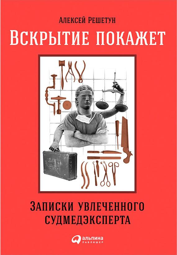 Алексей Решетун бесплатно