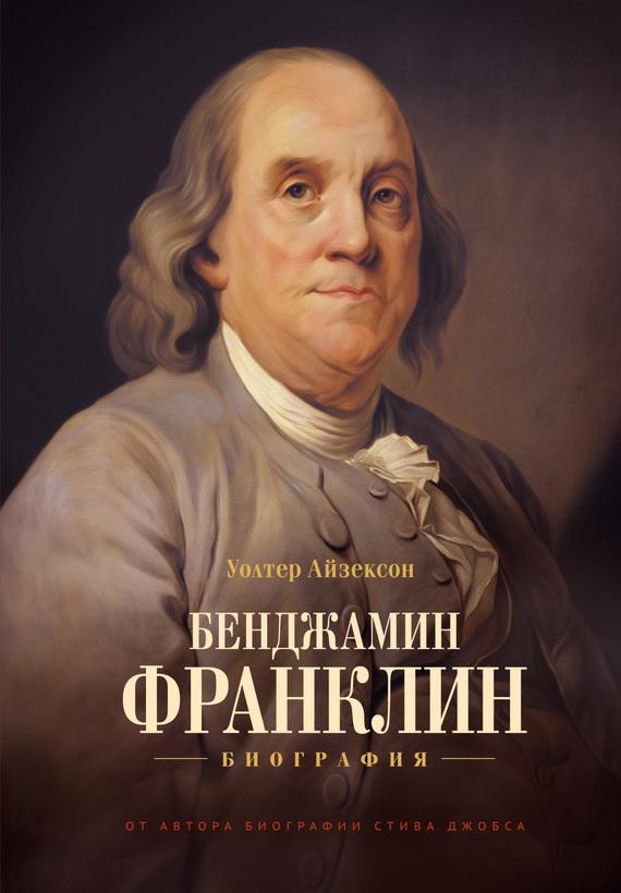 Уолтер Айзексон - Бенджамин Франклин. Биография