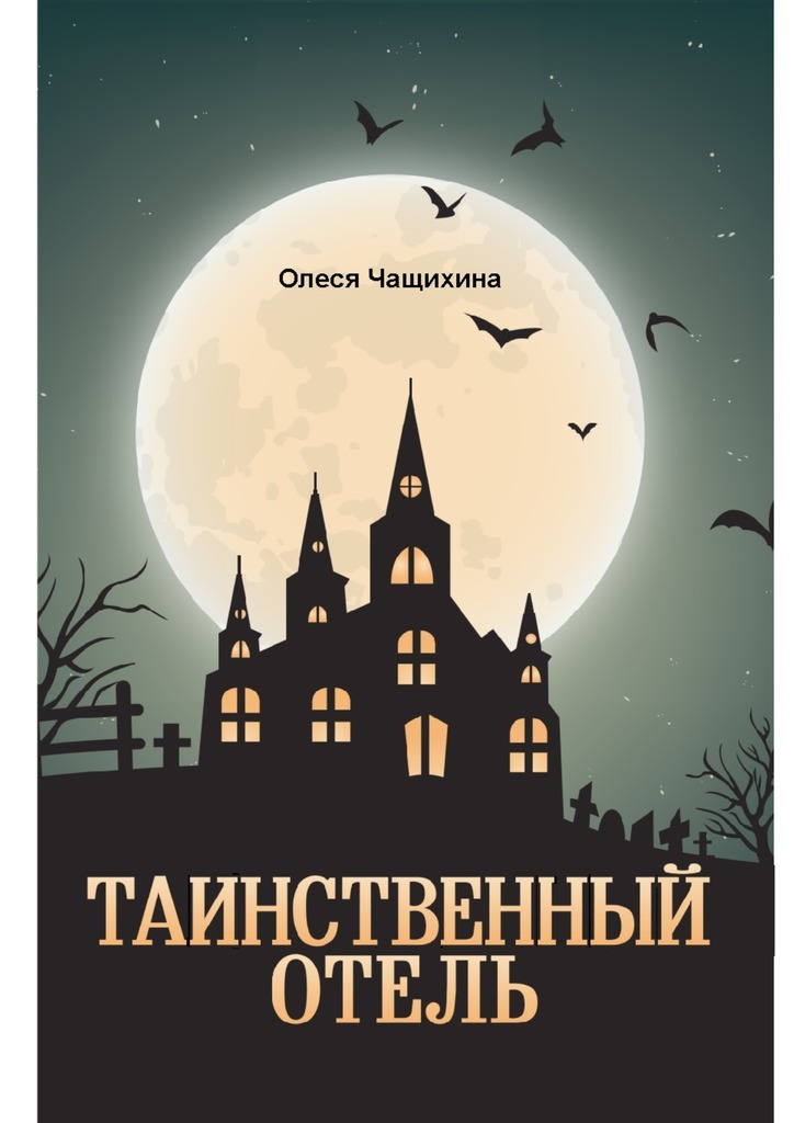 Олеся Геннадьевна Чащихина Таинственный отель красный отель