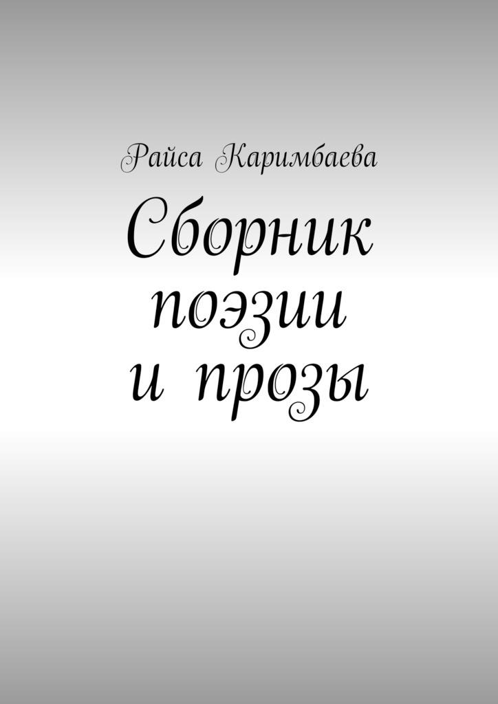 Сборник поэзии ипрозы